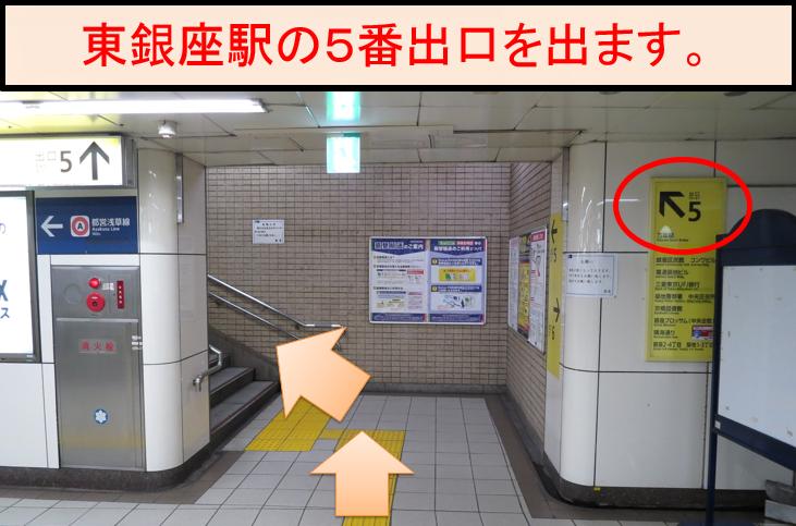東銀座5番出口