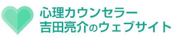 心理カウンセラー 吉田亮介のウェブサイト